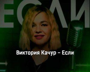 viktoriya-kachur-esli-tekst-i-klip-pesni