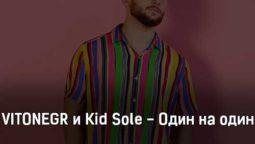 vitonegr-i-kid-sole-odin-na-odin-tekst-i-klip-pesni