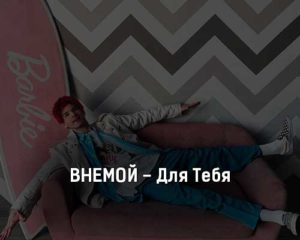 vnemoj-dlya-tebya-tekst-i-klip-pesni