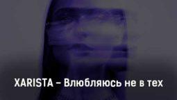 xarista-vlyublyayus-ne-v-tekh-tekst-i-klip-pesni