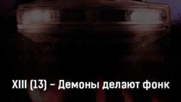 xiii-13-demony-delayut-fonk-tekst-i-klip-pesni