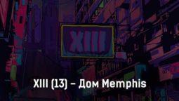 xiii-13-dom-memphis-tekst-i-klip-pesni