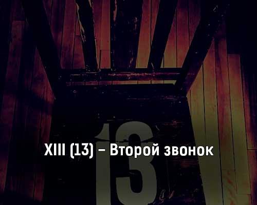 xiii-13-vtoroj-zvonok-tekst-i-klip-pesni