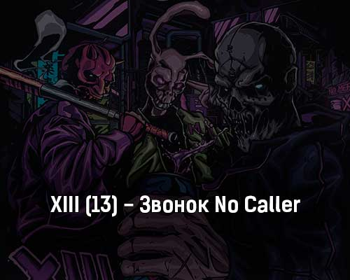xiii-13-zvonok-no-caller-tekst-i-klip-pesni