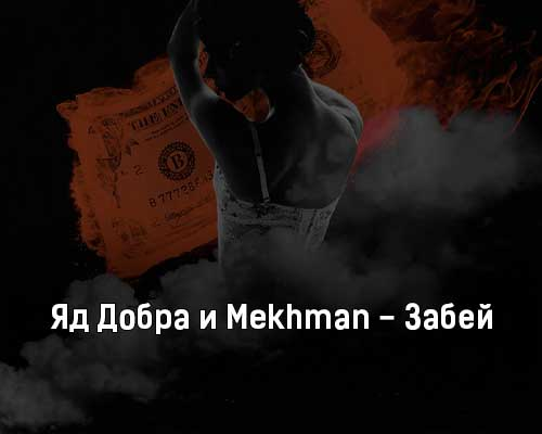 yad-dobra-i-mekhman-zabej-tekst-i-klip-pesni
