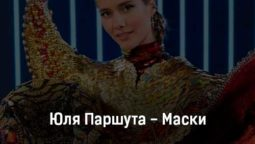 yulya-parshuta-maski-tekst-i-klip-pesni