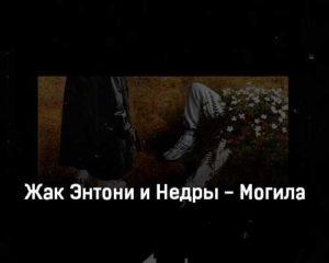 zhak-ehntoni-i-nedry-mogila-tekst-i-klip-pesni