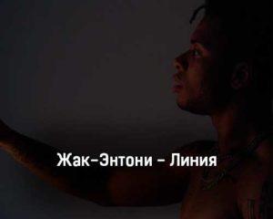 zhak-ehntoni-liniya-tekst-i-klip-pesni