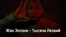 zhak-ehntoni-tysyachi-lezvij-tekst-i-klip-pesni