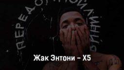 zhak-ehntoni-x5-tekst-i-klip-pesni