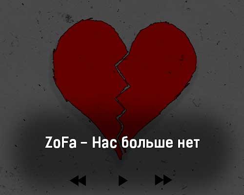zofa-nas-bolshe-net-tekst-i-klip-pesni