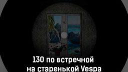 130-po-vstrechnoj-na-starenkoj-vespa-botanik-tekst-i-klip-pesni
