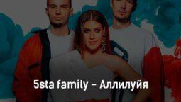 5sta-family-allilujya-tekst-i-klip-pesni