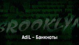 adil-banknoty-tekst-i-klip-pesni