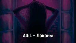 adil-lokony-tekst-i-klip-pesni
