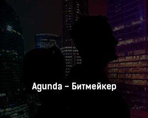 agunda-bitmejker-tekst-i-klip-pesni