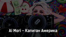 ai-mori-kapitan-amerika-tekst-i-klip-pesni