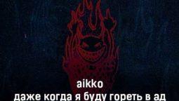 aikko-dazhe-kogda-ya-budu-goret-v-ad-tekst-i-klip-pesni
