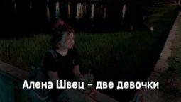 alena-shvec-dve-devochki-tekst-i-klip-pesni