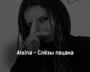 alsina-slyozy-pacana-tekst-i-klip-pesni