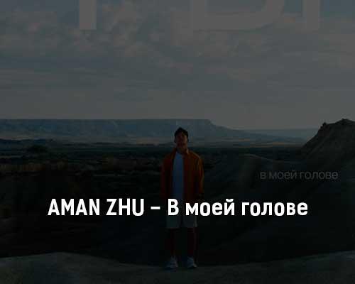 aman-zhu-v-moej-golove-tekst-i-klip-pesni