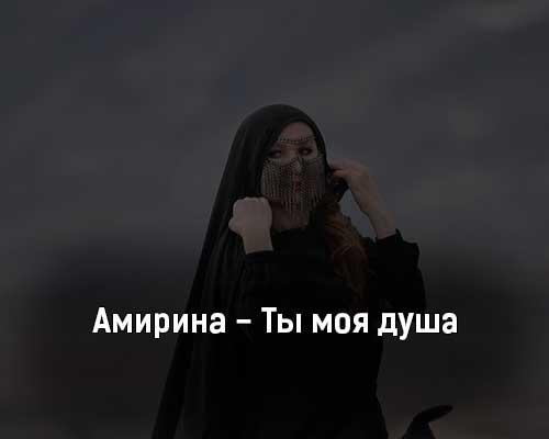 amirina-ty-moya-dusha-tekst-i-klip-pesni