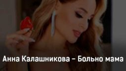 anna-kalashnikova-bolno-mama-tekst-i-klip-pesni