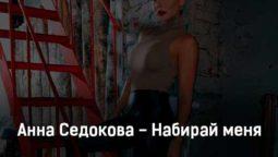 anna-sedokova-nabiraj-menya-tekst-i-klip-pesni