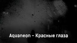aquaneon-krasnye-glaza-tekst-i-klip-pesni