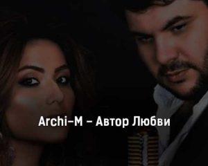 archi-m-avtor-lyubvi-tekst-i-klip-pesni
