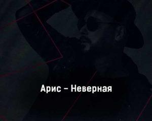 aris-nevernaya-tekst-i-klip-pesni