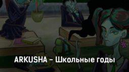 arkusha-shkolnye-gody-tekst-i-klip-pesni