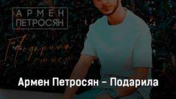 armen-petrosyan-podarila-smysl-tekst-i-klip-pesni