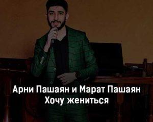 arni-pashayan-i-marat-pashayan-hochu-zhenitsya-tekst-i-klip-pesni