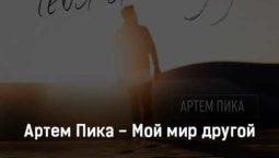 artem-pika-moj-mir-drugoj-tekst-i-klip-pesni