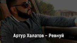 artur-halatov-revnuj-tekst-i-klip-pesni