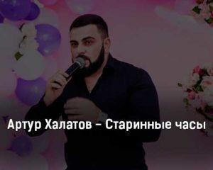 artur-halatov-starinnye-chasy-tekst-i-klip-pesni