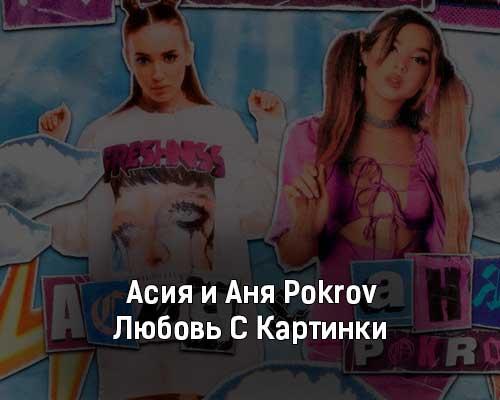 asiya-i-anya-pokrov-lyubov-s-kartinki-tekst-i-klip-pesni