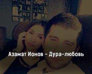 azamat-ionov-dura-lyubov-tekst-i-klip-pesni
