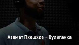 azamat-pheshkhov-huliganka-tekst-i-klip-pesni