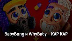babybong-i-whybaby-kar-kar-tekst-i-klip-pesni