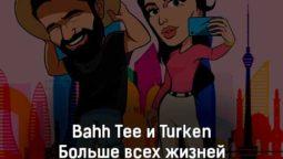 bahh-tee-i-turken-bolshe-vsekh-zhiznej-tekst-i-klip-pesni