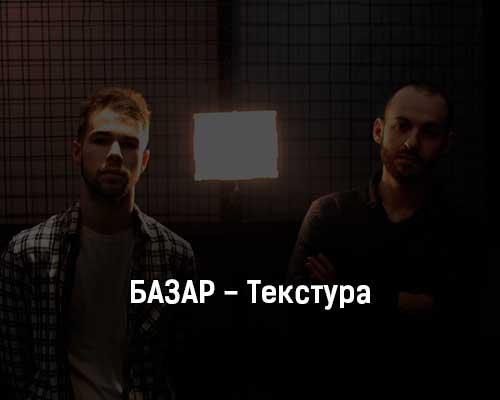 bazar-tekstura-tekst-i-klip-pesni