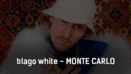 blago-white-monte-carlo-tekst-i-klip-pesni