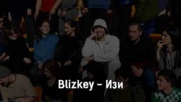 blizkey-izi-tekst-i-klip-pesni