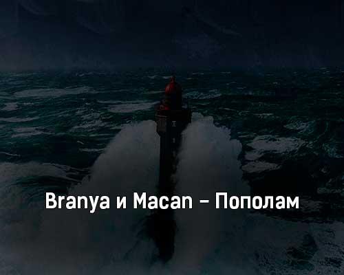 branya-i-macan-popolam-tekst-i-klip-pesni
