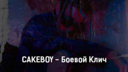cakeboy-boevoj-klich-tekst-i-klip-pesni