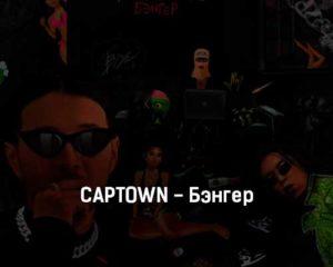 captown-behnger-tekst-i-klip-pesni
