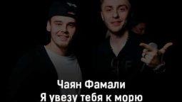 chayan-famali-ya-uvezu-tebya-k-moryu-tekst-i-klip-pesni