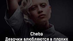 cheba-devochki-vlyublyayutsya-v-plohih-tekst-i-klip-pesni